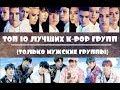 ТОП 10 ЛУЧШИХ K POP ГРУПП TOP 10 BEST K POP GROUPS mp3