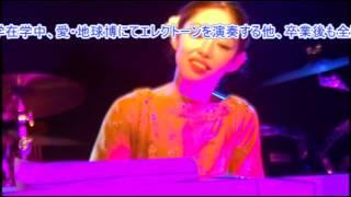 群馬県出身。名古屋音楽大学在学中、愛・地球博にてエレクトーンを演奏...