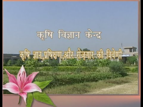 Krishi Darshan I Krishi Vigyan Kendra - Triveni of Agricultural Knowledge, Training and Employment