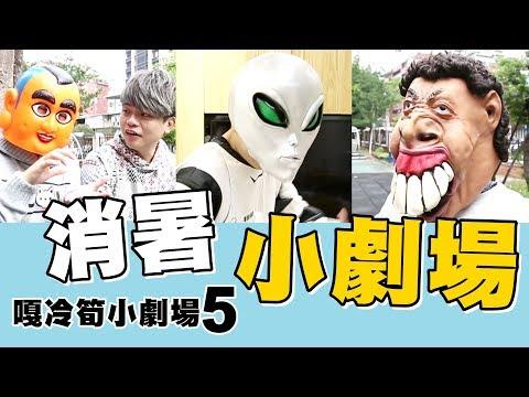 【嘎冷筍小劇場】第五集 (無碼尺度,挑戰你的冷笑話極限)