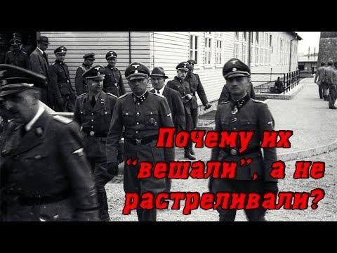 """Почему нацистских преступников не расстреливали, а """"вешали"""""""