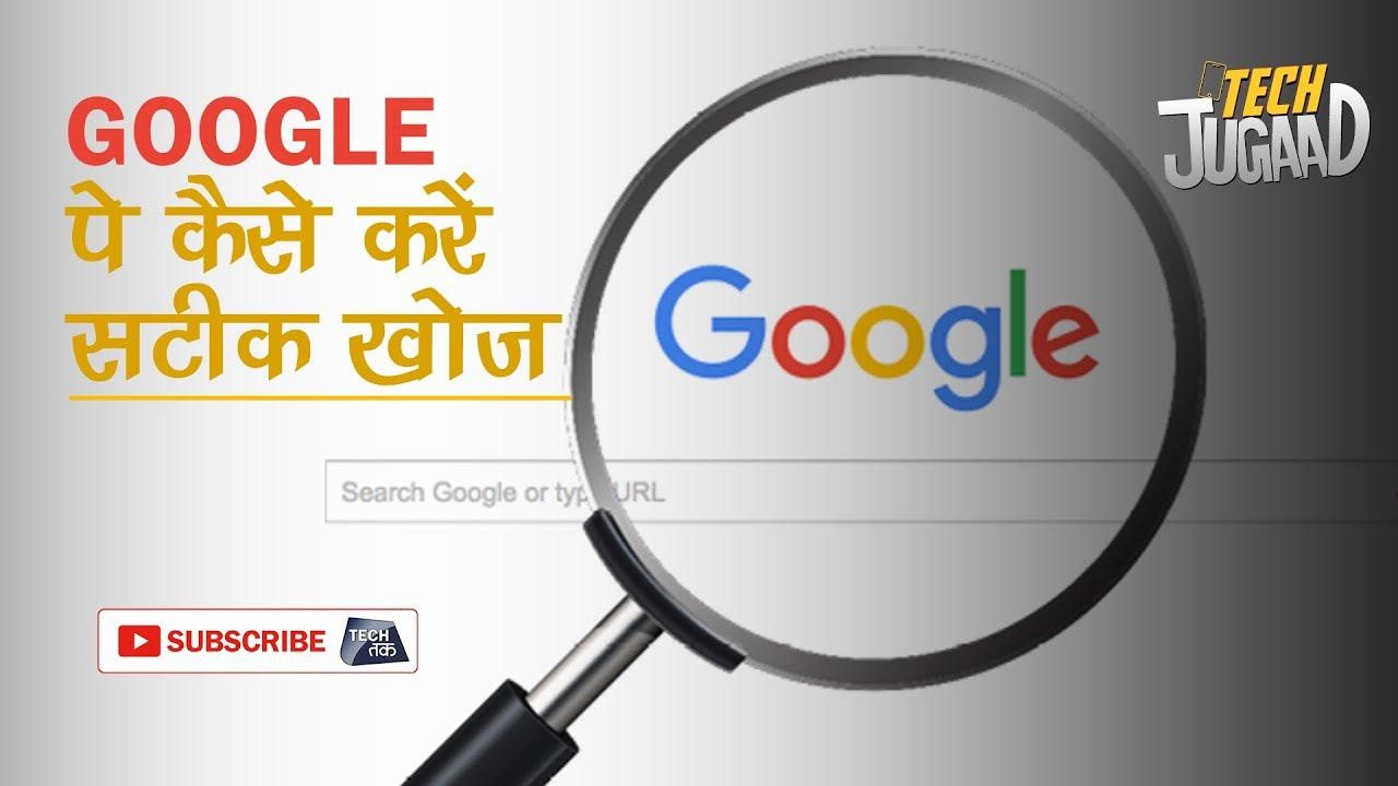 Google पर सटीक खोज के तरीके  | Tech Jugaad | Tech Tak