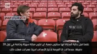 حوار محمد صلاح مع قناه CNN الأميركيه