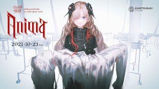 ヰ世界情緒 #16 10/23(土)開催 1st ONE-MAN LIVE「Anima」Trailer