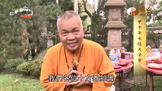 【混元禪師隨緣開示30】  WXTV唯心電視台