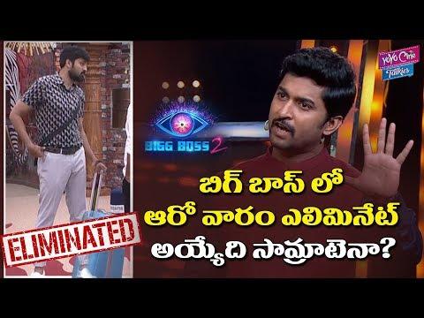 Samrat Elimination | Bigg Boss 2 Telugu | 6th Week Elimination | Nani | YOYO Cine Talkies