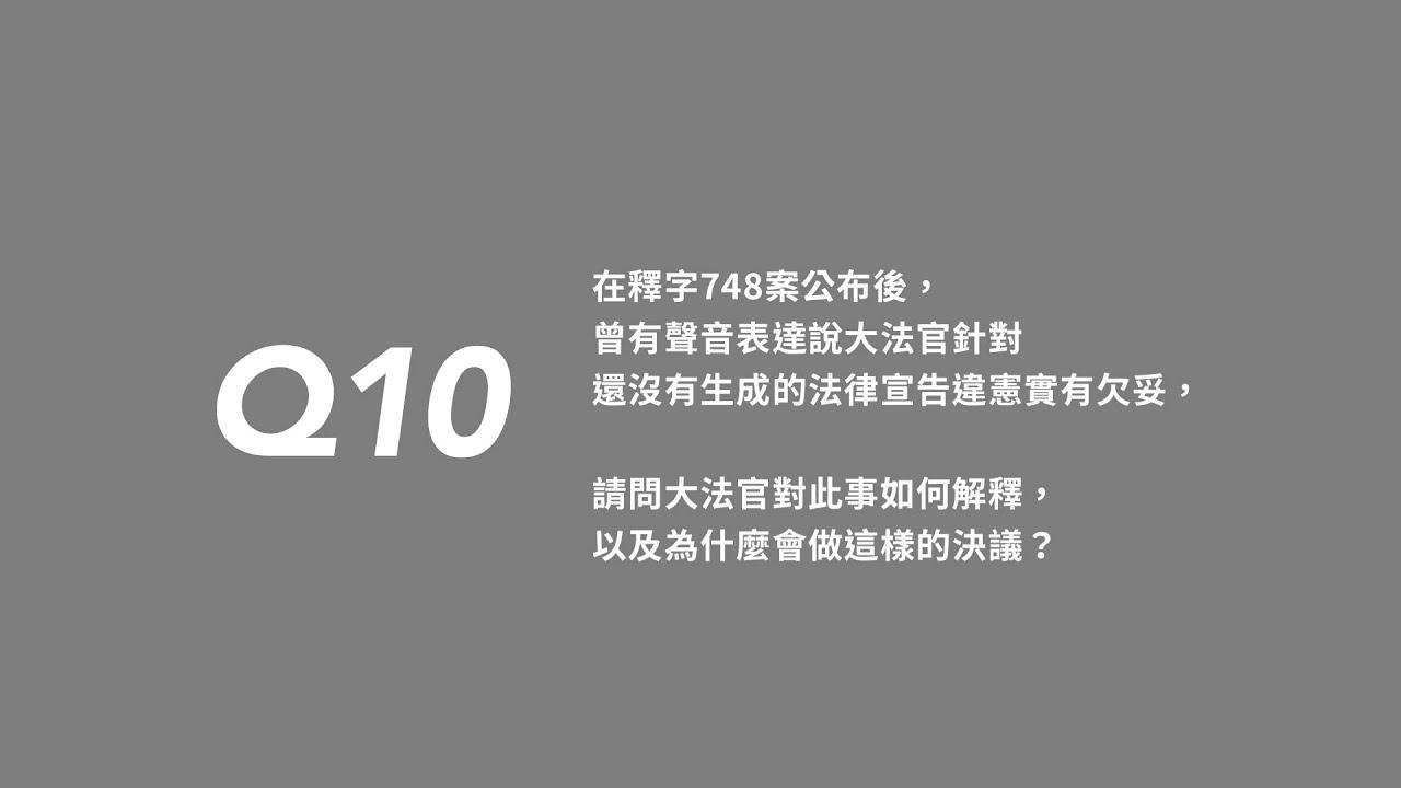 湯德宗大法官談釋字748 「制憲?釋憲?」 - YouTube