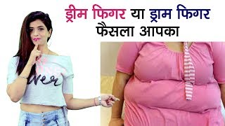 Dream Figure or Dram Figure its your turn, Stay Healthy or spoiled life for tongue | Health Time