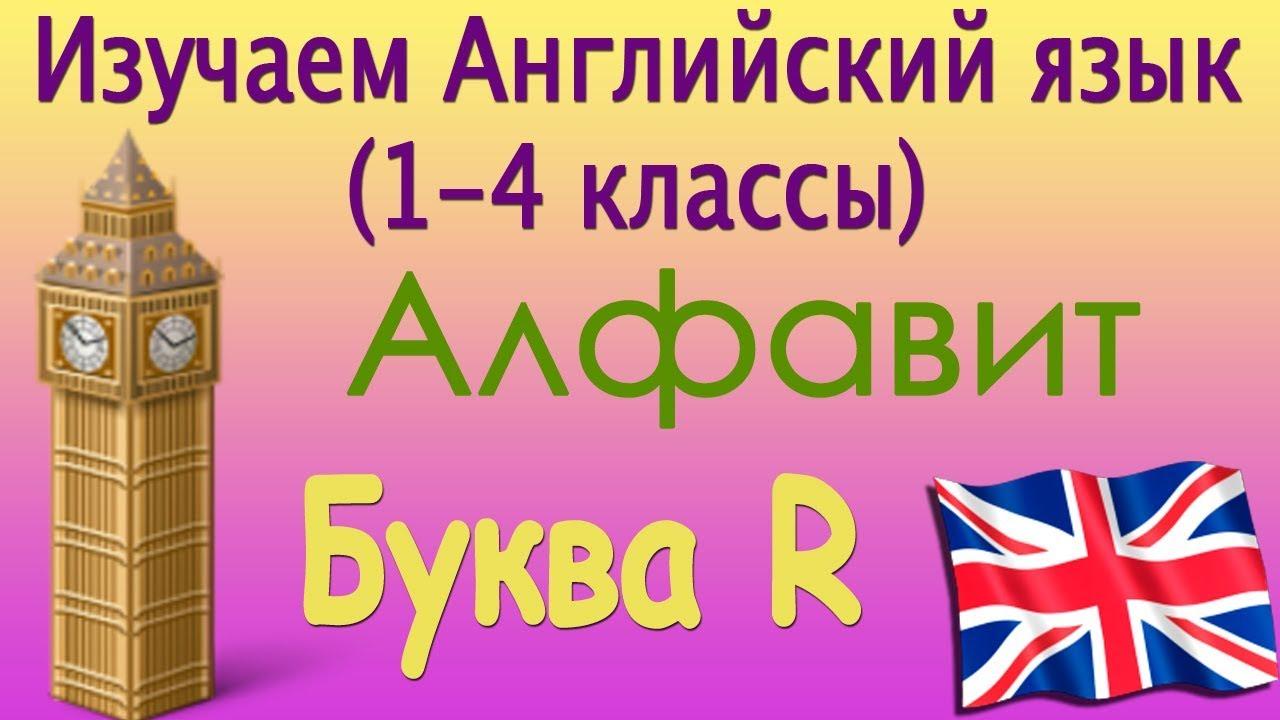 Видеокурс английского языка (1-4 классы) Алфавит. Буква R ...