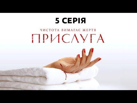 Прислуга. 5 серія