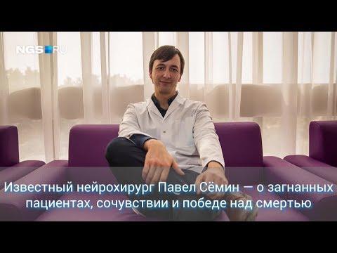 Известный нейрохирург Павел Сёмин — о загнанных пациентах, сочувствии и победе над смертью