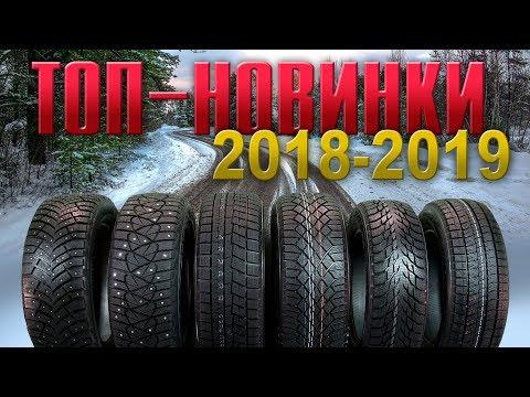 ТЕСТ-ОБЗОР: НОВИНКИ зимних шин 2018-2019. Какие выбрать?