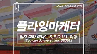 You can do everything SEOUL