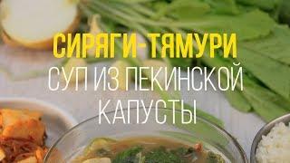 Как приготовить Сиряги-тямури (Суп из пекинской капусты)