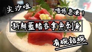 【有碗話碗Ad】日本直送刺身,海景榻榻米獨立包廂!大拖羅、海膽、西京味噌燒、燒牛肉飯   香港必吃美食