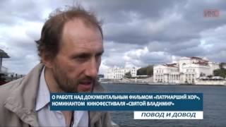 видео Новости - Познавательные фильмы - Хористы