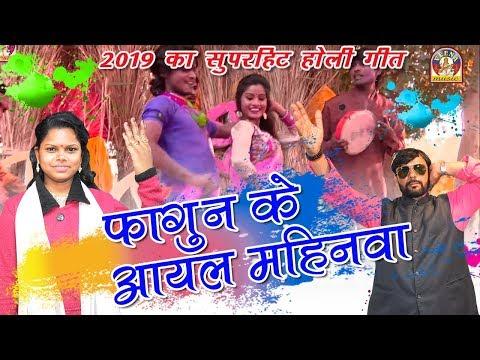 Bhojpuri Holi (2019)    FAGUN KE AYAIL MAHINAWA   Singer Beeru Yadav