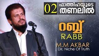 """ഫാത്തിഹയുടെ തണലിൽ Part-02 :: Rabb :: """"Fathihayude Thanalil"""" Ramadan 2016 :: M.M Akbar"""