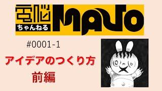 WEB漫画サイト「電脳マヴォ」編集長・竹熊健太郎が送るYouTube番組。 J...
