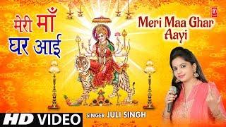 मेरी माँ घर आयी Meri Maa Ghar Aayi I JULI SINGH I Devi Bhajan I Latest Full HD Song