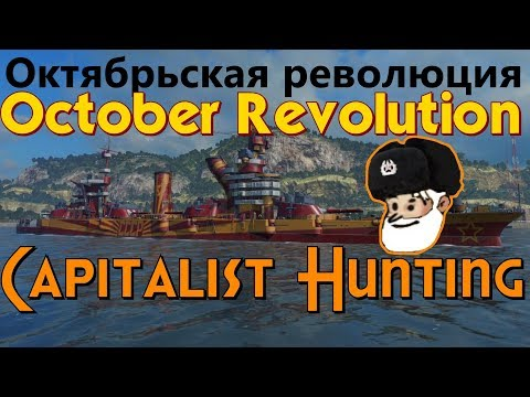 NEW - October Revolution Goes Capitalist Hunting - World of Warships