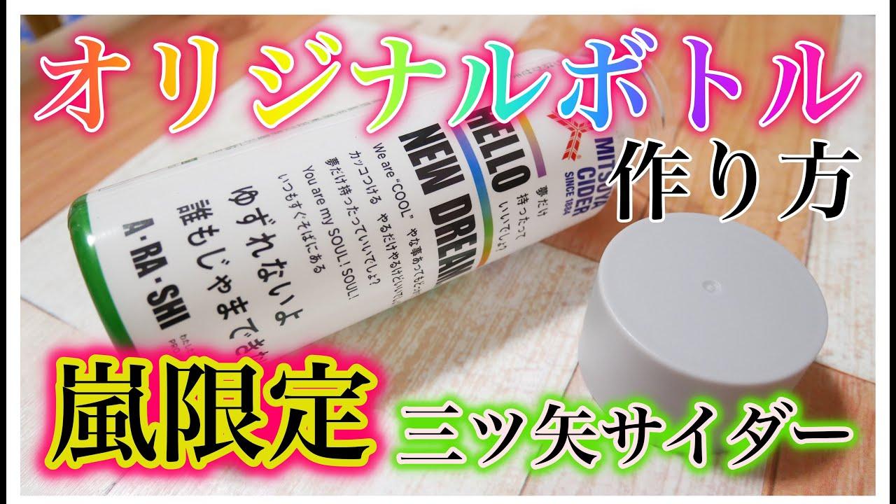 ボトル 三ツ矢 サイダー 嵐