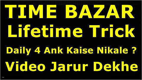 TIME BAZAR 10/03/2020 FIX OPEN TO CLOSE TODAY | LIFETIME TRICK | 4 ANK FIX 99% | TABLE TRICK