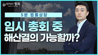 [5분 법률상담] 재개발 재건축 조합 임시총회 중 해산…