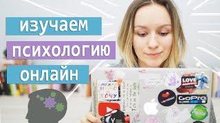 Учи психологию онлайн и бесплатно! СПбГУ, ВШЭ и другие курсы | Улилай