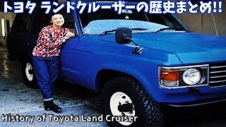 トヨタ ランドクルーザーの歴史まとめスペシャル History of Toyota Lan...