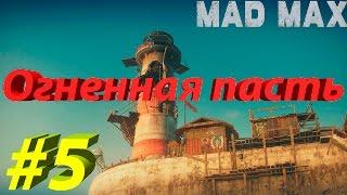 Mad Max (Безумный Макс): Огненная пасть #5