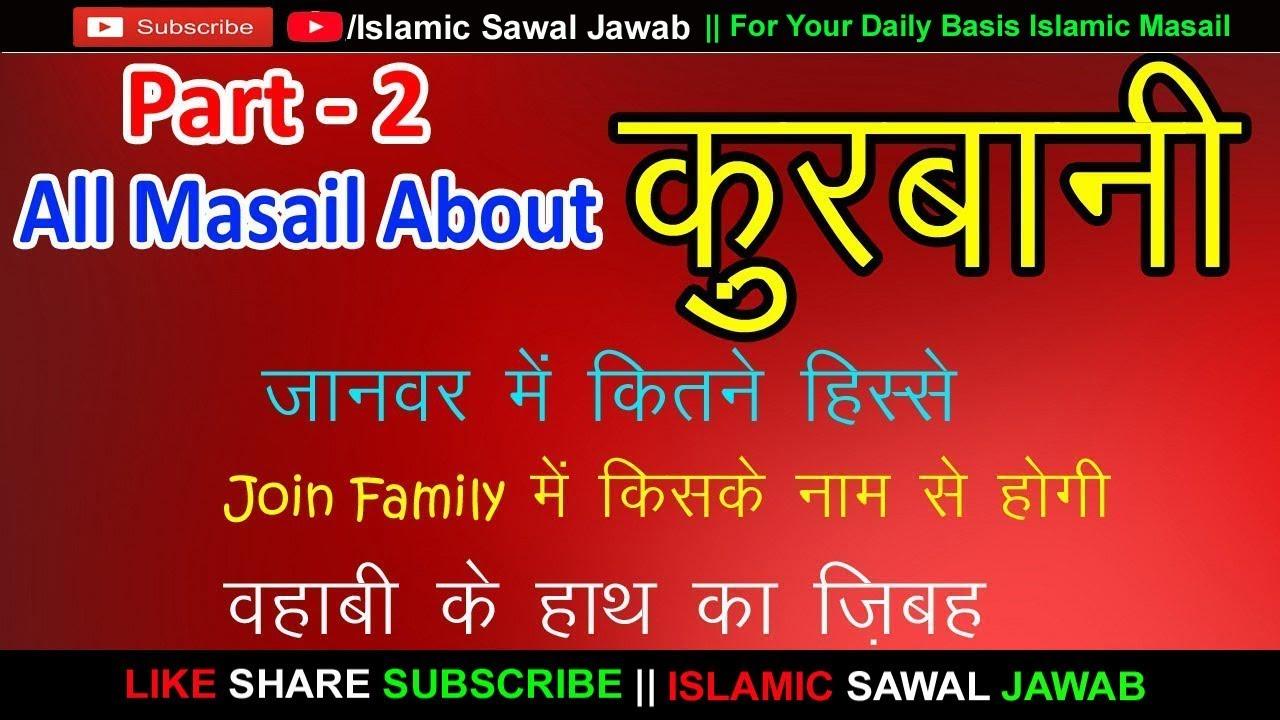 [Part 2] Qurbani Ke Masail | Hissa Kis Janawar Me Hoga | Join Family Me  Qurbani Kis Ke Naam Se Hogi