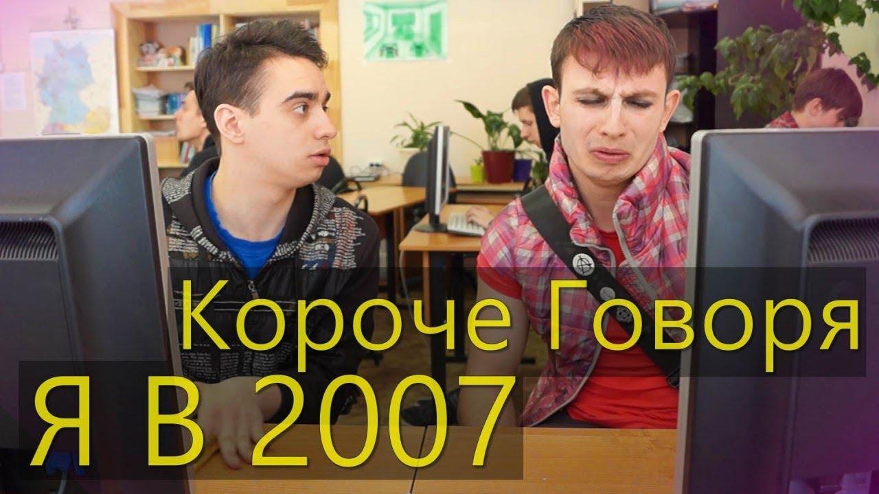 Download КОРОЧЕ ГОВОРЯ, Я В 2007