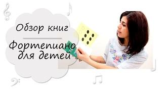 Книги по фортепиано | Фортепиано для детей.