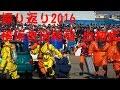 振り返り2016 横浜市消防局「出初式」