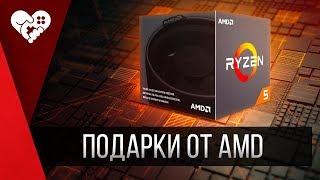 Gamescom 2018 | Подарок от AMD