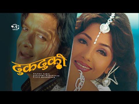 Dhukduki (Nepali Movie)