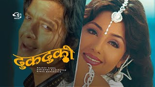 Video Nepali Movie:Dhukduki Ft. Karishma Manandhar& Rajesh Hamal download MP3, 3GP, MP4, WEBM, AVI, FLV November 2017