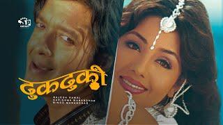 Nepali Movie – Dhuk Dhuki