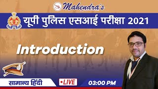 UP SI Exam 2021 | General Hindi | Introduction | By Kuldeep Mahendras | 3 pm