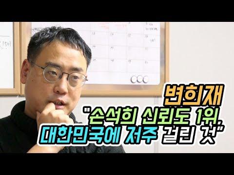 """변희재 """"손석희 신뢰도 1위, 대한민국 저주 걸린 것"""""""