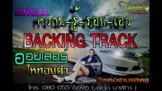 backing-track