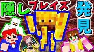 【あかがみんクラフト】隠れたブレイズスポーンやっと見つけた!【Captive Minecraft:赤髪のとも】Part5