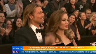 Брэд Питт и Анджелина Джоли разведутся, несмотря на решение жить вместе