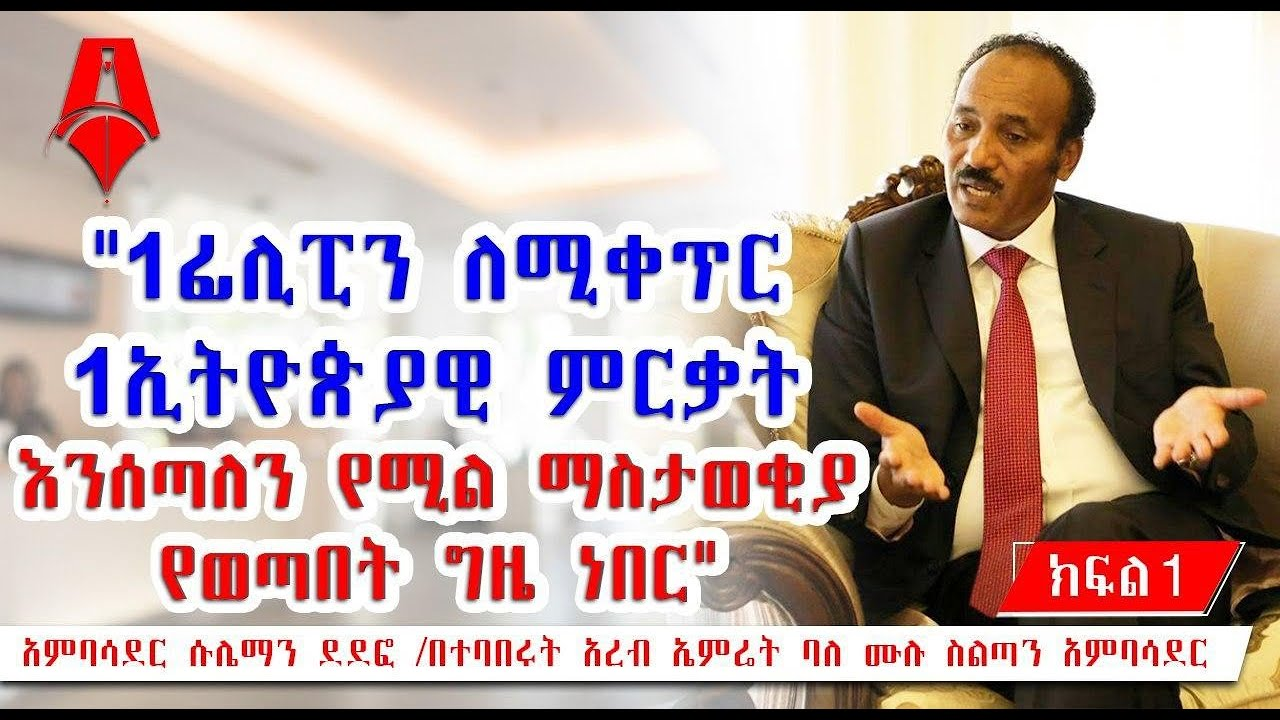 Sheger Times interview with ambassador Suleiman Dedefo