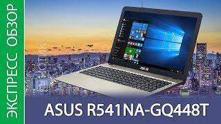 Экспресс-обзор ноутбука ASUS R541NA-GQ448T
