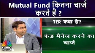 Your Money | Mutul Fund कितना चार्ज करते हैं ? | Cnbc Awaaz