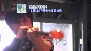 田中圭 西村和彦 田丸麻紀 奈良 せんとくん 平城遷都 テレビ朝日.