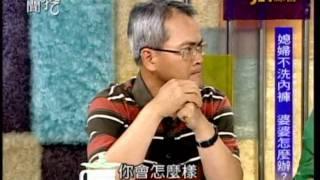 新聞挖挖哇:婆媳是天敵?(1/7) 20110902