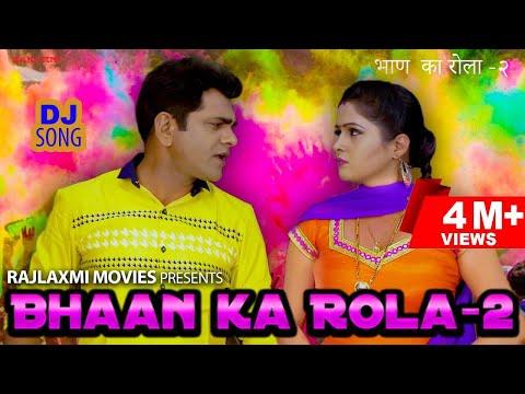 Bhaan ka Rola-2 भांण का रोला-2 New Song | Uttar Kumar | Kavita Joshi | Pankaj Sharma